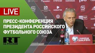 Пресс-конференция президента РФС по итогам заседания исполкома — LIVE