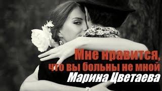 Мне нравится, что вы больны не мной(Марина Цветаева Мне нравится, что вы больны не мной, Мне нравится, что я больна не вами, Что никогда тяжелый..., 2016-03-27T15:17:48.000Z)