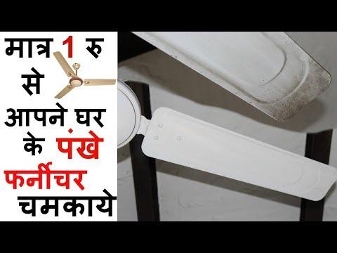 सिर्फ 1 रु से आपने घर के पंखे चमकाये - पंखे कैसे साफ करे -Kitchen tips/Tips For Cleaning Ceiling Fan