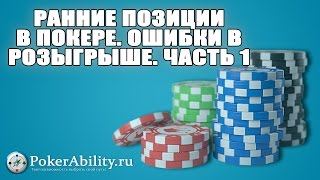 Покер обучение | Ранние позиции в покере. Ошибки в розыгрыше. Часть 1