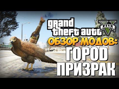 GTA 5 Mods: Город Призрак -...