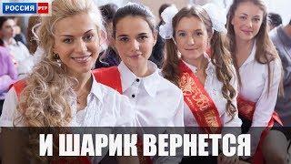 Сериал И шарик вернется (2015) 1-8 серии фильм мелодрама на канале Россия - анонс
