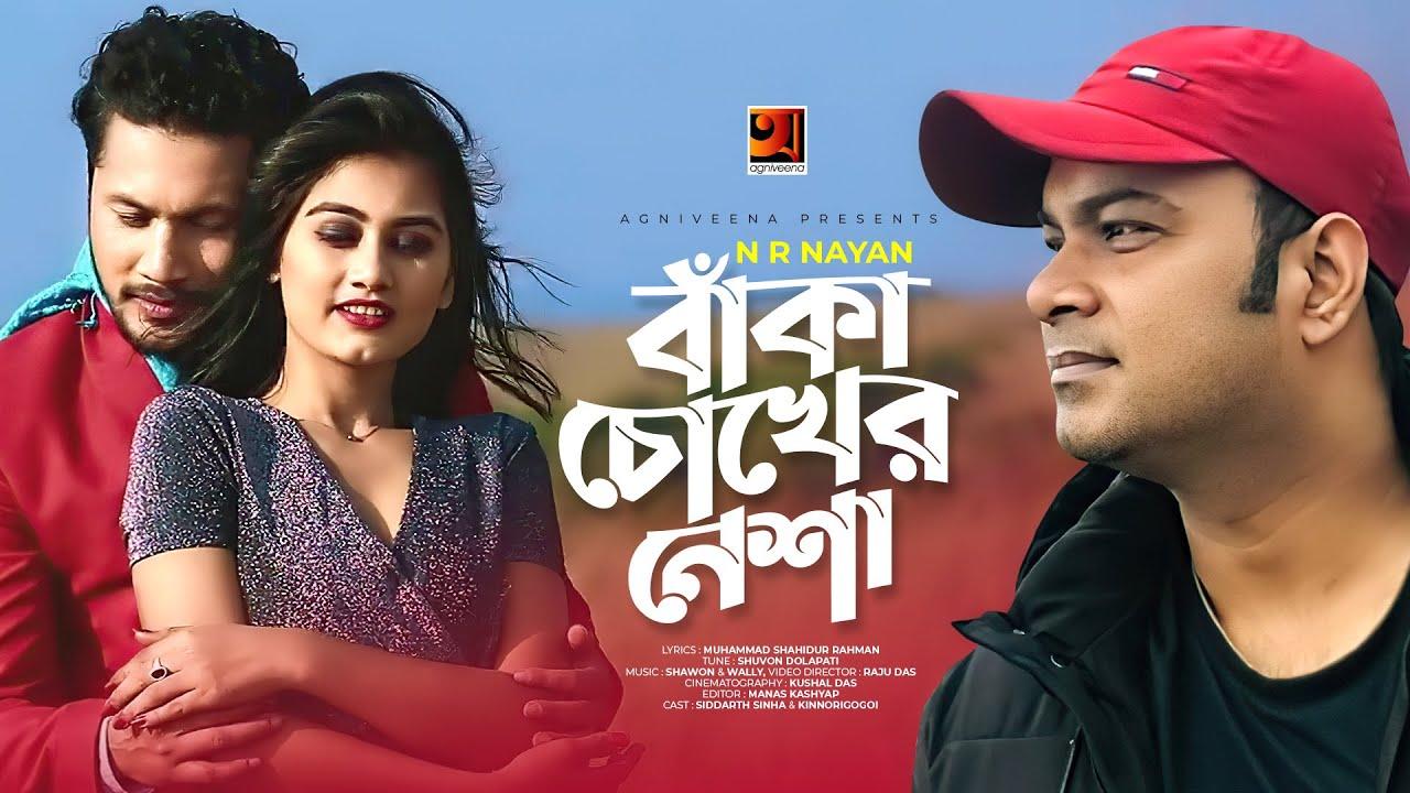 Baka Chokher Nesha | বাঁকা চোখের নেশা | N R Nayan | Bangla New Song 2021 | Bangla Music Video 2021