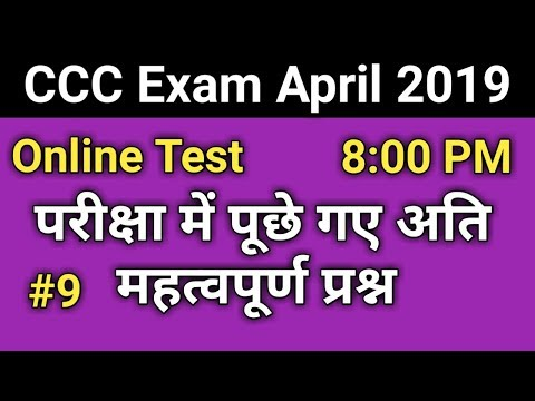 CCC Live Test of Previous Computer Questions | ccc exam preparation in hindi