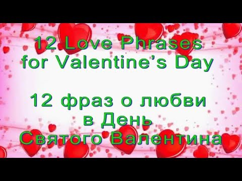 12 Phrases about Love in Russian