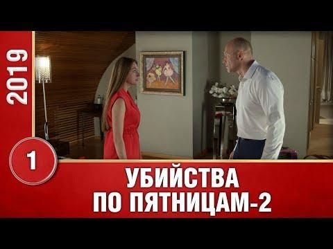 Убийства по пятницам-2. ПРЕМЬЕРА 2019! 1 серия. Сериал 2019. Русские сериалы. Детектив.