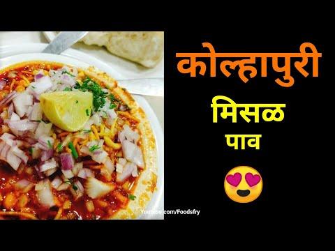 Kolhapuri Misal Pav Recipe | कोल्हापूरी मिसळ बनाने की विधि | How to make Kolhapuri Spicy Misal