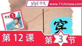 学中文课程 教学视频系列 第1册 第12课 新年到 第3节