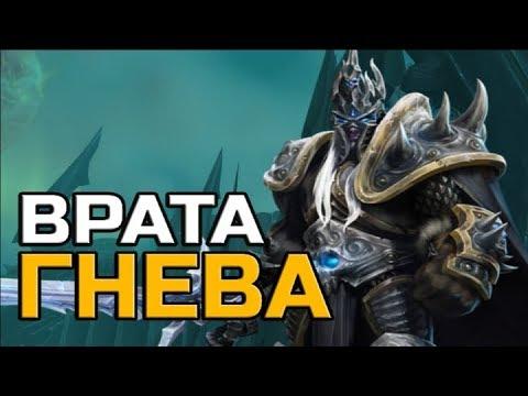Врата Гнева | World Of Warcraft