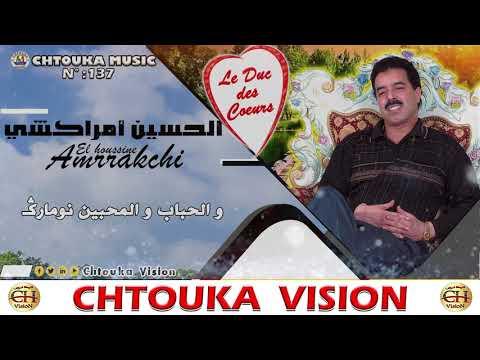 AMRRAKCHI--wa lahbab wa lmohibin nomarg--album137--أمراكشي--وا الاحباب و المحبين نومارك