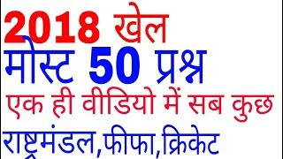 2018 खेल top 50 questions । 2018 current affairs gk । 69000 । railway gs science