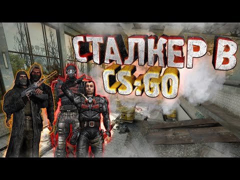 STALKER В CS:GO ► Новая Сталкерская Карта В КС ГО ! Угар :D