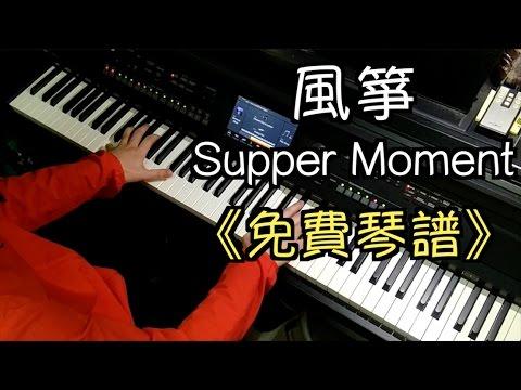「免費琴譜」風箏-Supper Moment Piano Cover By WuSirSir (胡文) - YouTube