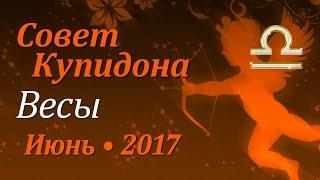 Весы, совет Купидона на июнь 2017. Любовный гороскоп.