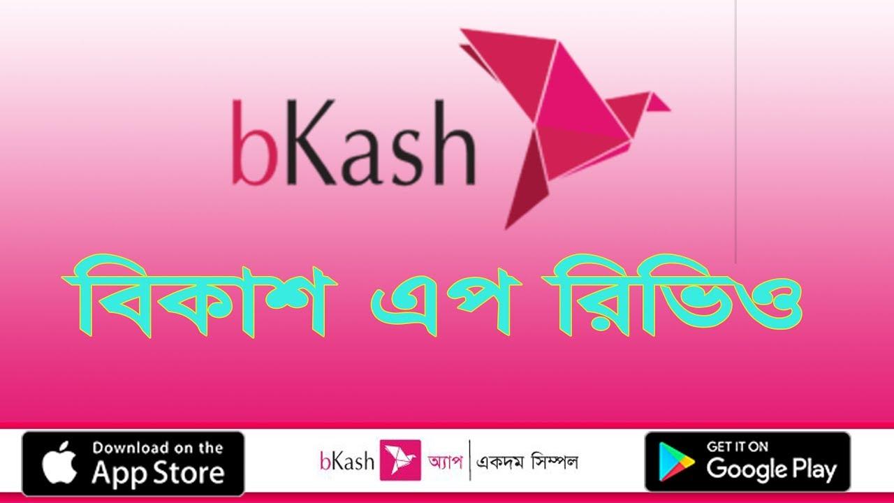 কিভাবে বিকাশ এপ চালাতে হয় । Bkash App Review Bangla | bKash app download  for android