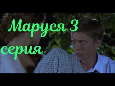 Маруся 3 серия