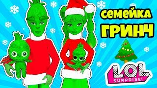 СЕМЕЙКА ГРИНЧ Куклы ЛОЛ Сюрприз! Мультик Grinch LOL Families Surprise Dolls