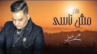 اغنيه علي فاروق الجديده ،فاكر مش ناسي 2020