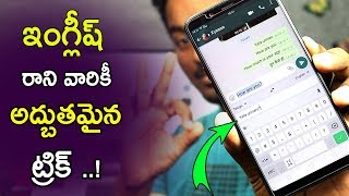 Easy Way To Understand English Using Android Mobile | Convert English Language to Telugu! New Trick screenshot 3