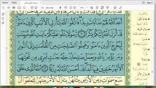 Video Eaalim Rahmatu - Surah At-Talaaq aya 9 to 11 from Quran . download MP3, 3GP, MP4, WEBM, AVI, FLV November 2018