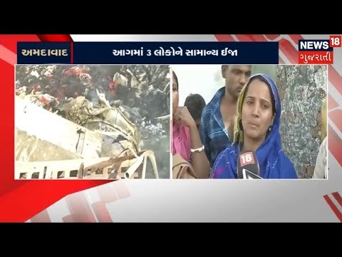 Chandola Slum Fire; Hundreds Of Residents Lose Houses And Earnings