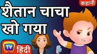 शैतान चाचा खो गया (Naughty ChaCha Gets Lost) - Hindi Kahaniya - Moral Stories for Kids | ChuChu TV