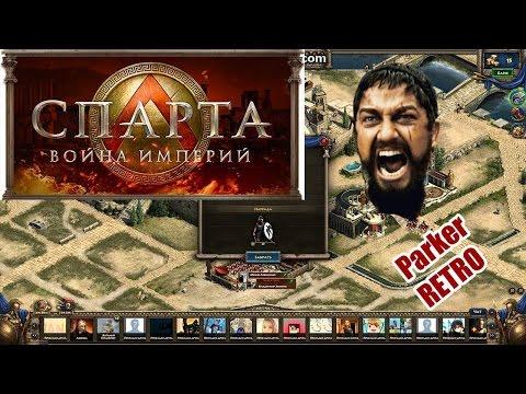 Спарта. Война империй #1 (ParkerRetro)
