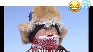 якутские холода со слов китайца