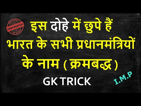 gk tricks in hindi | prime minister of india history ( क्रमबद्ध ) | gk short trick in hindi