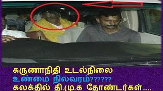 Karunanidhi Latest News|Karunanidhi Health Condition|Karunanidhi Recent News|Karunanidhi In Hospital(Karunanidhi Speech|Karunanithi Health Condition|Karunanidhi Health|Karunanithi Death Video|Karunanidhi Pulled Jayalalitha Saree|Karunanithi Latest ..., 2016-12-17T17:45:33.000Z)