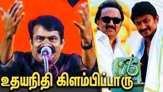 வெளுத்து வாங்கிய சீமான் : Seeman Trolls MK Stalin And Udhayanidhi Stalin | Rajinikanth