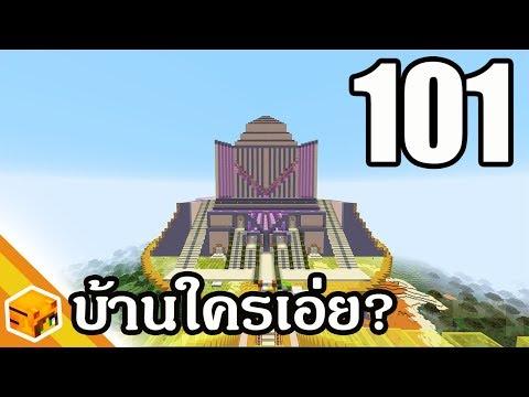 Mew World - ตอนที่ 101 บ้านเจ้าเมืองหลังใหญ่ - เอาชีวิตรอด 1.14.2
