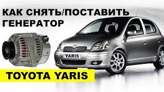 Toyota Yaris как снять