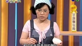 【甘藷麵包捲】西點烘焙