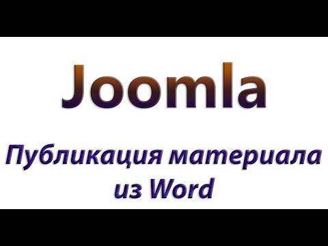 Как опубликовать документ из Word в Joomla 2.5 - 3.x