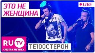 Те100стерон - Это не женщина (Live)