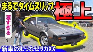 TOYOTA【セリカXX】がすごい!|超が付く極上車