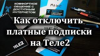 видео Как узнать на теле2 платные подписки