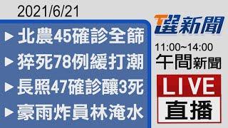 2021/6/21  TVBS選新聞 11:00-14:00午間新聞直播