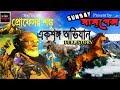 Download Video Ek Sringo Abhijan by Satyajit Ray FULL STORY এক শৃঙ্গ অভিযান / সত্যজিৎ রায় SUNDAY SUSPENSE MP4,  Mp3,  Flv, 3GP & WebM gratis