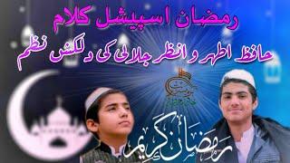 #Ramzan Special 🔥 Hafiz Athar Jalali & Hafiz Anzar #Jalali
