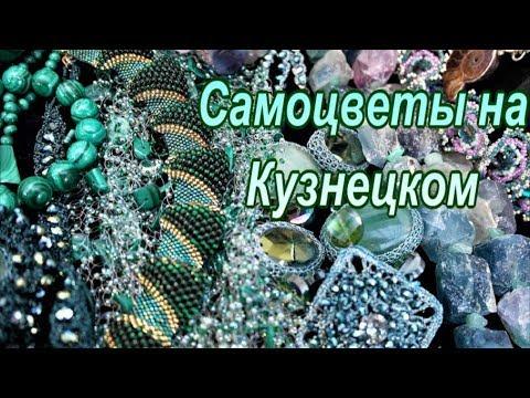 """""""Самоцветы на Кузнецком"""". С подругами на ювелирной выставке. Мои покупки."""