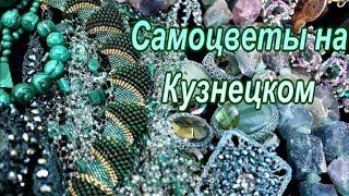 'Самоцветы на Кузнецком'. С подругами на ювелирной выставке. Мои покупки.