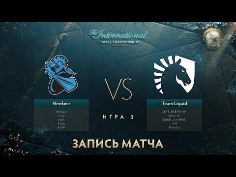 Newbee vs Liquid, The International 2017, ГРАНДФИНАЛ, Игра 3