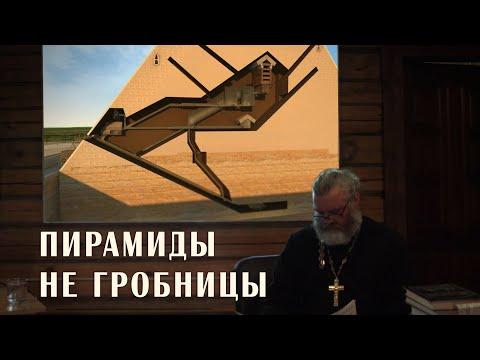 Отец Леонид: Пирамиды Египта - не гробницы (всего лишь версия)