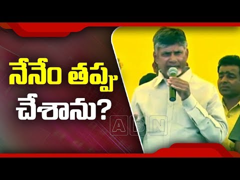 TDP Cheif Chandrababu Naidu speech in Kuppam road show   ABN Telugu