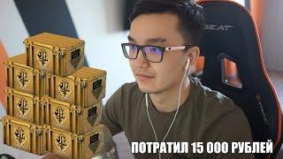 НОВЫЕ КЕЙСЫ SPECTRUM - ПОТРАТИЛ 15 000 РУБ