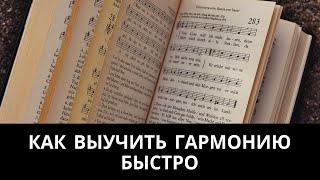Урок 2. Как быстро выучить гармонию? 11 рекомендаций