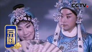 《戏曲影视剧场》 20180211 京剧艺术片《铁弓缘》| CCTV戏曲 - YouTube