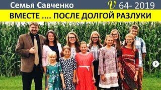 Вместе семья после разлуки! Радостная встреча. День рождения родителей. Семья Савченко
